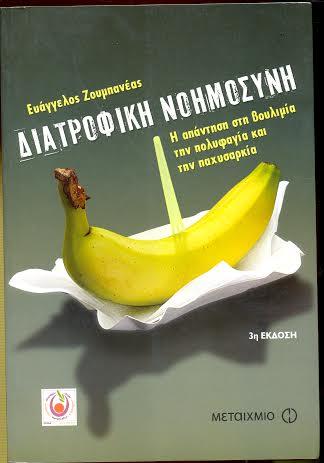διατροφική-νοημοσύνη