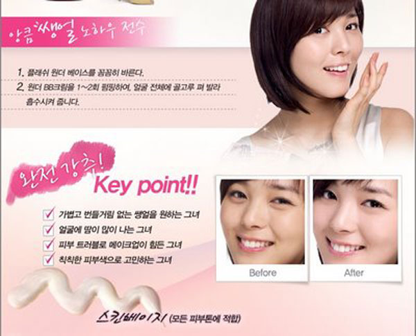 freefunbeauty  BB wonder bb cream Korea Τι είναι το BB?
