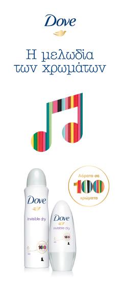 Dove-Invisible-dry