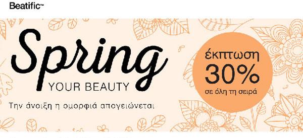 beatific-spring-promo