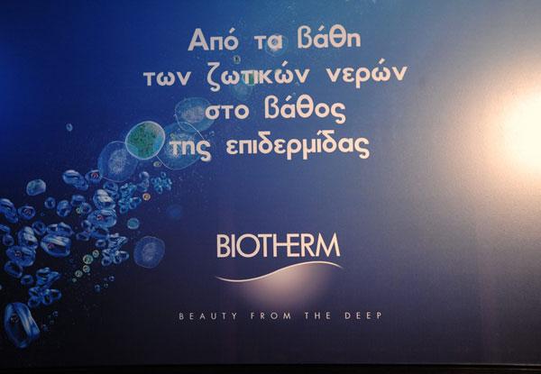 beautynews  biotherm2 Biotherm: Από τα βάθη των ωκεανών...