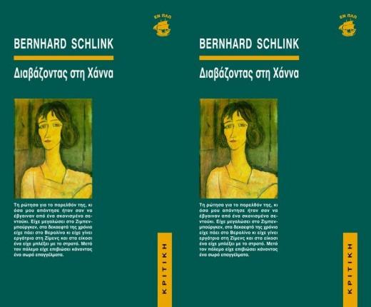 book-diavazondas-sth-hanna