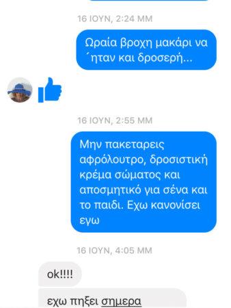 fb-message