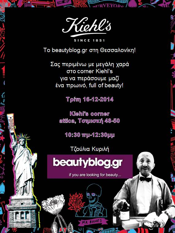 invitation-beauty-blog