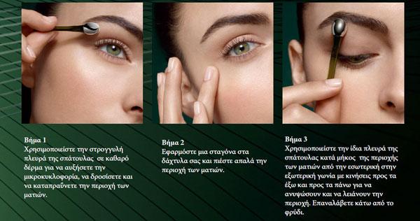 la-mer-eye-lifting-serum