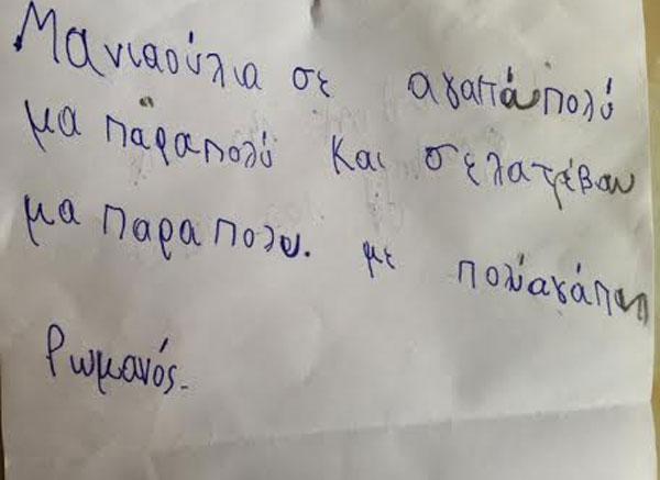 roman-letter