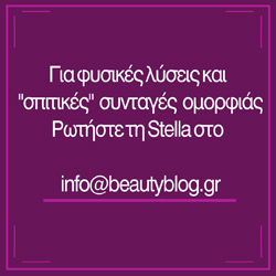videos beautyexpert  stella banner2 Video Review: Τα πολύτιμα Stella's Recip Y, Night Face Serums με αιθέρια έλαια