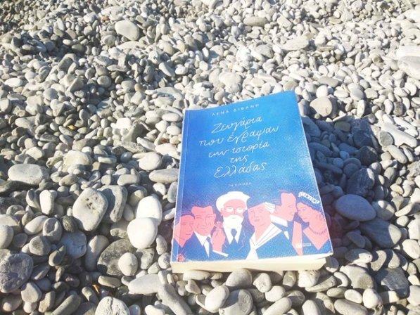 Βιβλίο: Ζευγάρια που έγραψαν την ιστορία της Ελλάδας, της Λένας Διβάνη